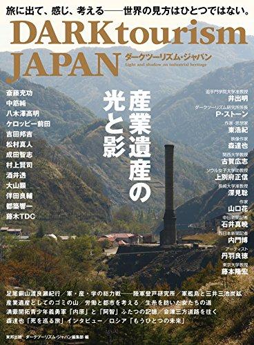 DARK tourism JAPAN 産業遺産の光と影