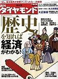 週刊 ダイヤモンド 2008年 10/25号 [雑誌] 画像