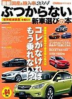 最新国産&輸入車2014 ぶつからない新車選びの本 (CARTOP MOOK)