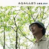 みなみらんぼう全曲集2010