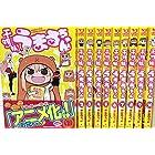 干物妹! うまるちゃん  コミック 1-10巻セット