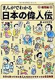 まんがでわかる日本の偉人伝総集編 (ブティックムックno.1163)