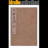 和本,黄帝内経素問13-14巻: 東洋医学三大古典 (長野電波技術研究所)