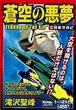 蒼空の悪夢: 幻想航空戦記 (歴史群像コミックス)