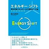 エネルギー・シフト: 再生可能エネルギー主力電源化への道