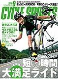 CYCLE SPORTS(サイクルスポーツ)2016年9月号