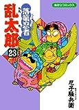 落第忍者乱太郎(23) (あさひコミックス)