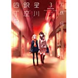 星川銀座四丁目 (3) (まんがタイムKRコミックス つぼみシリーズ)