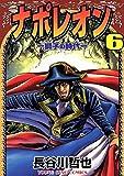 ナポレオン ―獅子の時代― (6) (ヤングキングコミックス)