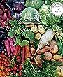 NHK趣味の園芸 やさいの時間 初めてでも大成功! 無農薬でかんたん野菜づくり (生活実用シリーズ)