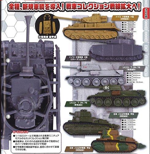 ホビーガチャ 陸上模型 戦車コレクション弐  全6種 フルコンプ