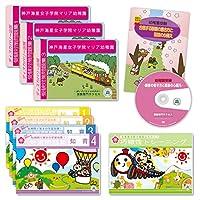 神戸海星女子学院マリア幼稚園受験合格セット+補助教材セット