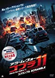アラーム・フォー・コブラ11 スクランブル [DVD]