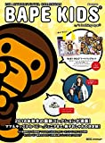 APE BAPE KIDS by *a bathing ape 2018 AUTUMN/WINTER COLLECTION (e-MOOK 宝島社ブランドムック)