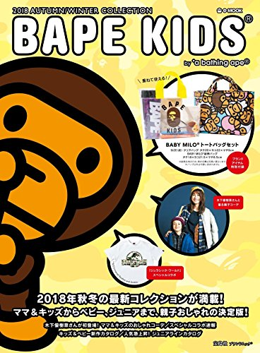 BAPE KIDS by *a bathing ape 2018 AUTUMN/WINTER COLLECTION (e-MOOK 宝島社ブランドムック)