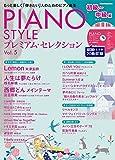 PIANO STYLE(ピアノスタイル) プレミアム・セレクションVol.5 (初級〜中級編)(CD付) (リットーミュージック・ムック)