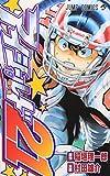 アイシールド21 (19) (ジャンプ・コミックス)