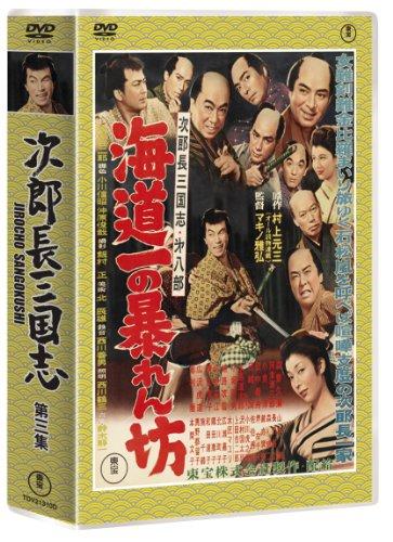 次郎長三国志 第三集 [DVD]