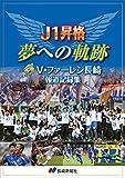 JR九州のV・ファーレン長崎応援に感激