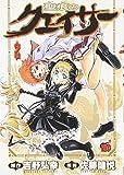 聖痕のクェイサー 2 (チャンピオンREDコミックス)