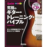 究極のギター・トレーニング・バイブル 正しい演奏基盤が身につく毎日コツコツ練習帳 (CD付) (Guitar Magazine)