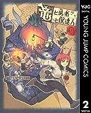 竜と勇者と配達人 2 (ヤングジャンプコミックスDIGITAL)