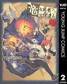 [グレゴリウス山田] 竜と勇者と配達人 第01-02巻