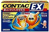 【指定第2類医薬品】新コンタック かぜEX 20カプセル ※セルフメディケーション税制対象商品
