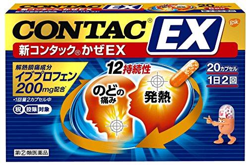 (医薬品画像)新コンタックかぜEX