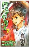 バッテリー 第7巻 (あすかコミックス)