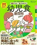 最新 年齢ごとに「見てわかる! 」幼児食新百科 mini (ベネッセ・ムック たまひよブックス たまひよ新百科シリーズ)