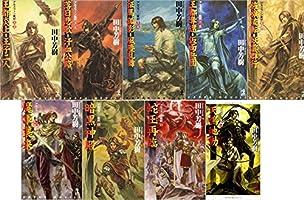 アルスラーン戦記 田中芳樹 ロングラン 完結 大河ロマンに関連した画像-05
