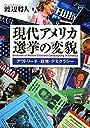 現代アメリカ選挙の変貌―アウトリーチ 政党 デモクラシー―