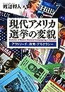 現代アメリカ選挙の変貌―アウトリーチ・政党・デモクラシー―