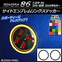 AP サイドエンブレムリングステッカー カーボン調 トヨタ 86 ZN6 後期 2016年08月~ シルバー AP-CF2297-SI 入数:1セット(2枚)