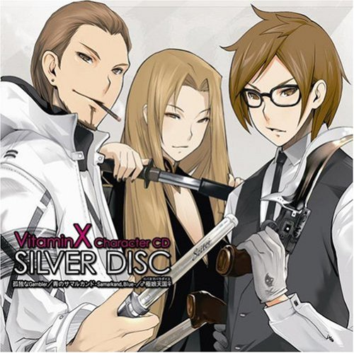 VitaminX キャラクターCD:SILVER DISC -衣笠正次郎&葛城銀児&真田正輝-の詳細を見る