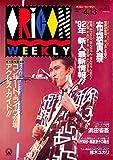 オリコン・ウィークリー 1992年 4月13日号 No.649