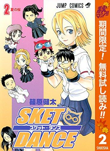 SKET DANCE モノクロ版【期間限定無料】 2 (ジャンプコミックスDIGITAL)