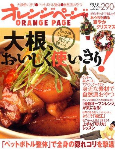 オレンジページ 2010年12月2日 大根おいしく使いきり