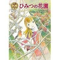 ひみつの花園 (ポプラ世界名作童話)