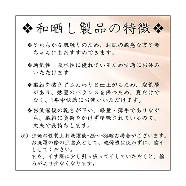 日本製 掛け布団カバー 綿100% 和晒し ガ...の紹介画像8