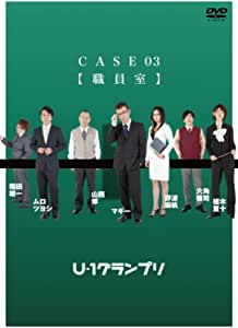U-1グランプリ CASE03『職員室』 [DVD]