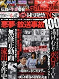 封印発禁TV SP vol.1 悪夢の放送事故100 (ミリオンムック)