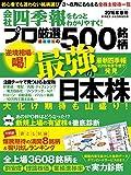 会社四季報プロ500 2016年 春号