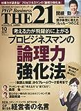 THE 21 (ざ・にじゅういち) 2012年 10月号 [雑誌]