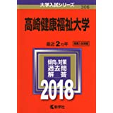 高崎健康福祉大学 (2018年版大学入試シリーズ)