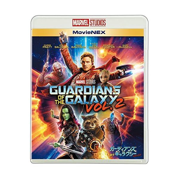 ガーディアンズ・オブ・ギャラクシー:リミックス ...の商品画像