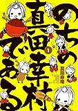 のちの真田幸村である【電子限定版】 1巻 (まんがタイムコミックス)