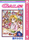 GALS! 9 (りぼんマスコットコミックスDIGITAL)