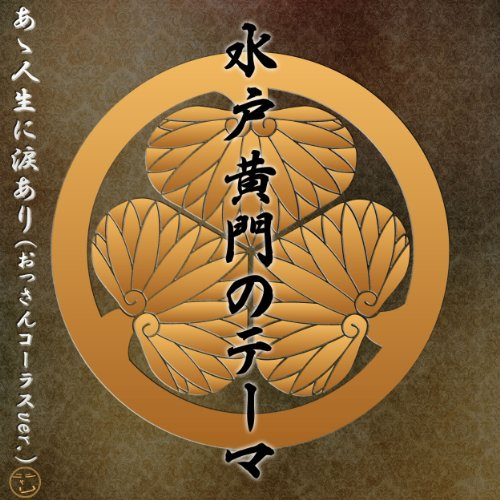 水戸黄門のテーマ あゝ人生に涙あり (おっさんコーラスVer.)[カバー]